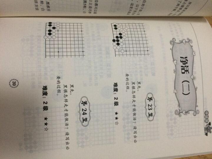 围棋基础训练丛书:死活·精讲与精练(初级篇) 晒单图