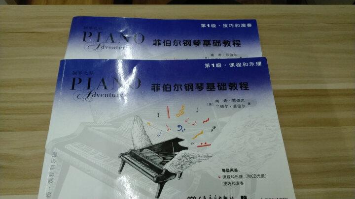 菲伯尔钢琴基础教程(第1级·课程和乐理)(附CD光盘1张)  晒单图
