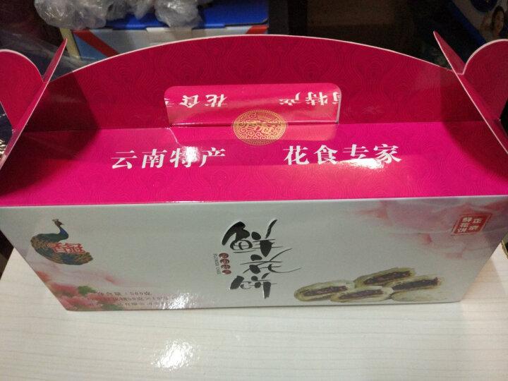 【满99减50】香冠鲜花饼礼盒云南特产传统糕点好吃的休闲零食礼包送礼早餐饼 500g*2盒 晒单图