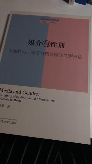 媒介与性别 女性魅力、男子气概及媒介性别表达 晒单图