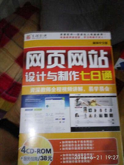 网页网站设计与制作七日通(4CD-ROM) 晒单图