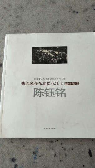 我的家在东北松花江上:陈钰铭创作笔记 晒单图