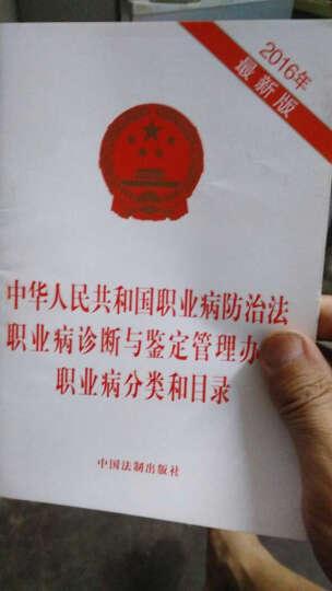 中华人民共和国职业病防治法 职业病诊断与鉴定管理办法 职业病分类和目录(2016最新版) 晒单图