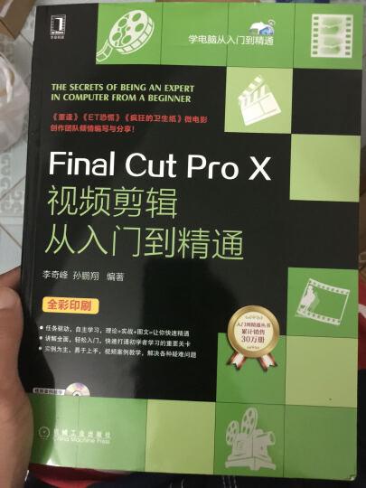 学电脑入门到精通:Final Cut Pro X视频剪辑从入门到精通(全彩印刷 附光盘) 晒单图