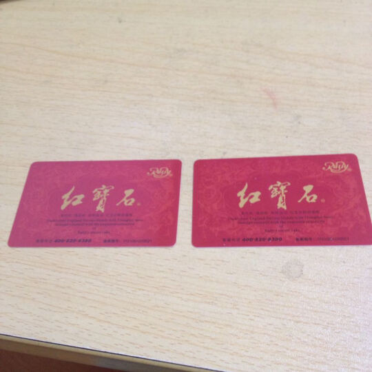 红宝石 蛋糕券现金卡提货券礼品卡购物卡优惠券现金卡面包卡 蛋糕卡 上海门店使用 50面值 晒单图