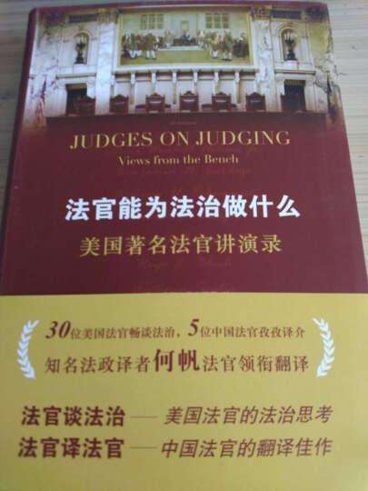 法官能为法治做什么:美国著名法官讲演录 晒单图