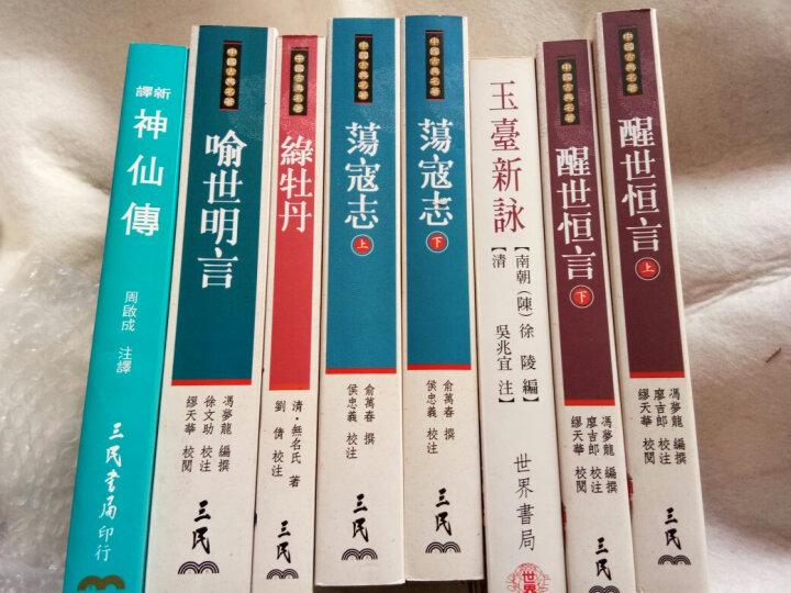 新译神仙传 港台原版 新譯神仙傳 周启成 三民书局 晒单图