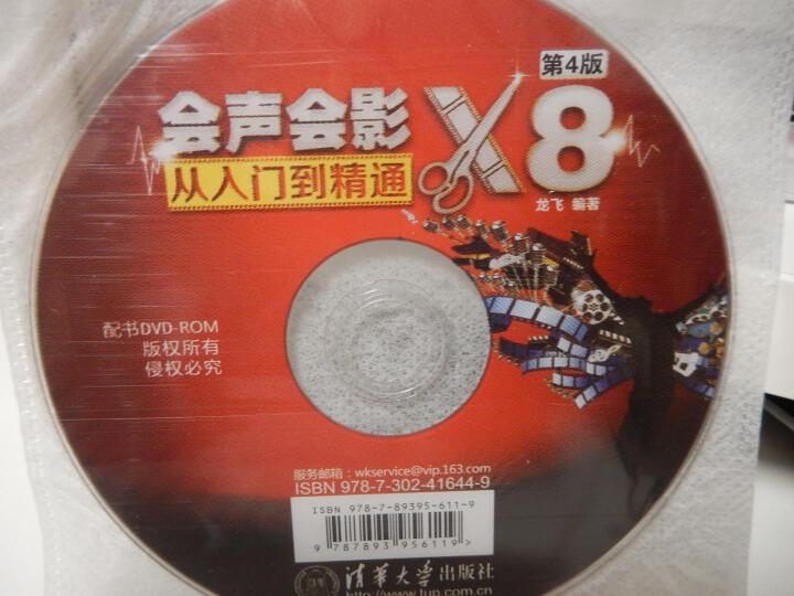 会声会影 X8 18简体中文专业版 Corel视频剪辑软件 盒装U盘版 送素材 需联网激活 晒单图