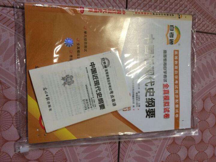 天一文化 高等教育自学考试全真模拟试卷 中国近现代史纲要(附手册) 晒单图