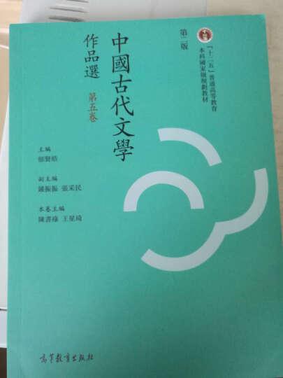 中国古代文学作品选(第五卷 第二版) 晒单图