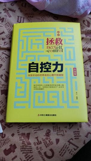 自己拯救自己-自控力(升级版)自我管理畅销书人文社科心理学 心灵修养个人管理书籍 晒单图