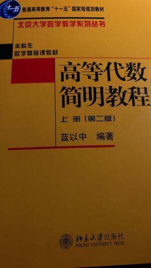 """高等代数简明教程(上册 第二版)/北京大学数学教学系列丛书·普通高等教育""""十一五""""国家级规划教材 晒单图"""