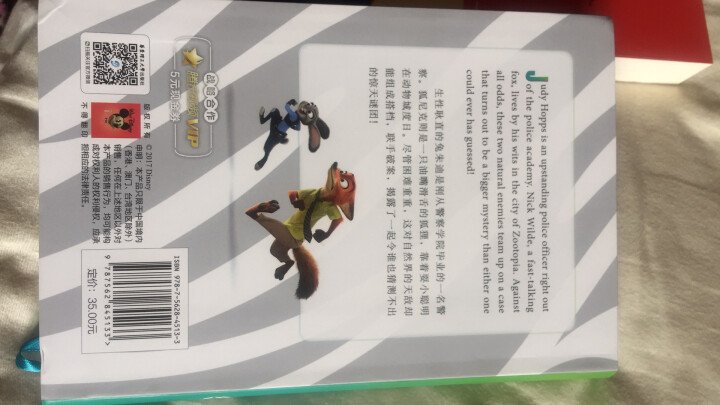 迪士尼大电影双语阅读:美女与野兽 晒单图