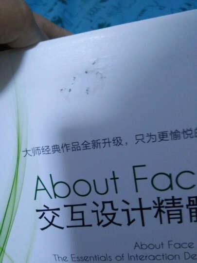 About Face 4: 交互设计精髓+用户体验要素:以用户为中心的产品设计(原书第2版 晒单图