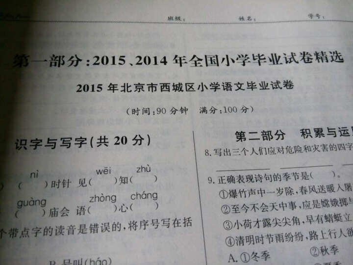 2016-2017 金题金卷 小升初重点校 入学测试卷:语文 晒单图