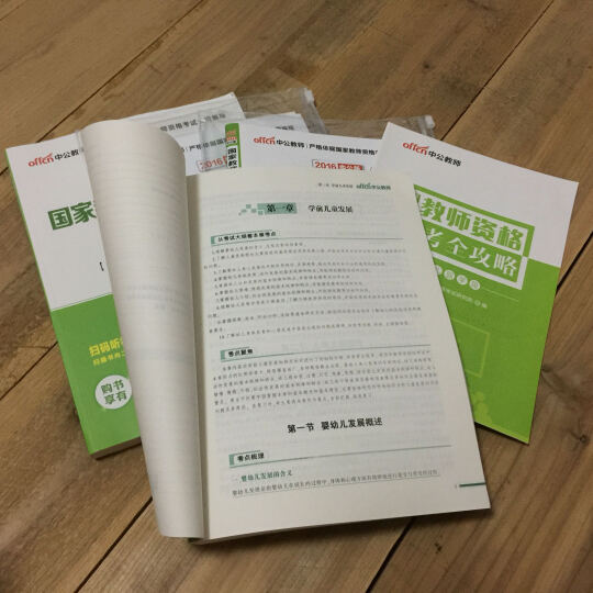 中公教师资格证考试用书2019幼儿园教材+历年真题 幼师综合素质+保教知识与能力 晒单图