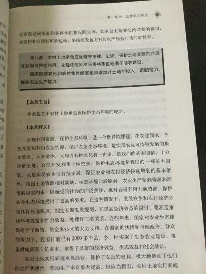 《中华人民共和国农村土地承包法》释义及实用指南 晒单图