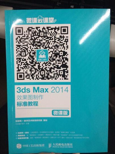 3ds Max 2014效果图制作标准教程(微课版) 晒单图