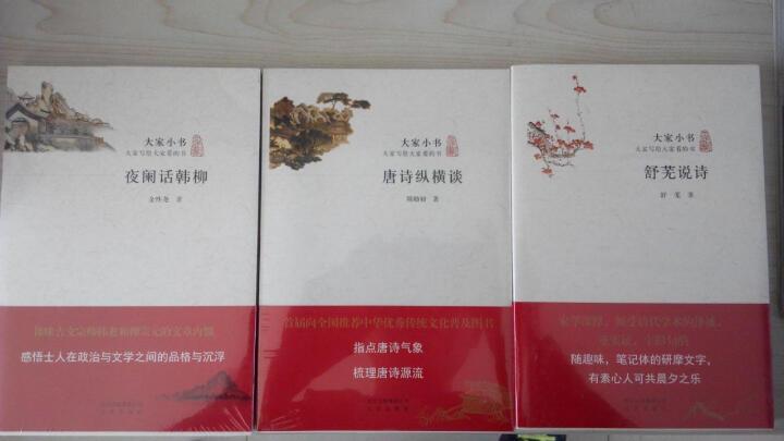 大家小书:中国古代建筑概说 晒单图