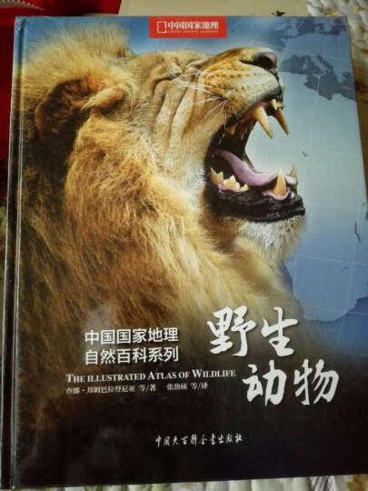 中国国家地理自然百科系列:野生动物 晒单图