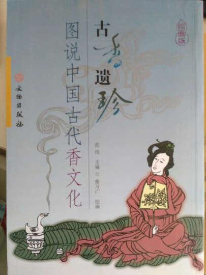 图说中国古代香文化:古香遗珍 晒单图