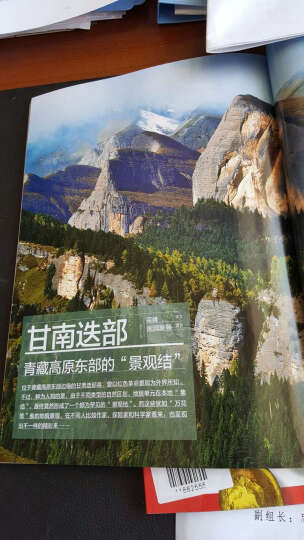 中国国家地理(2016年3月号) 晒单图