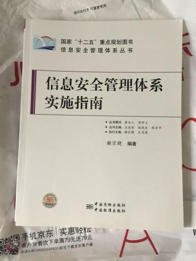 信息安全管理体系丛书:信息安全管理体系实施指南 晒单图