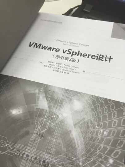 VMware vSphere设计(原书第2版) 晒单图