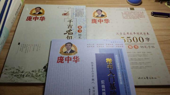 庞中华硬笔:楷书入门基础训练精选(套装全3册) 晒单图