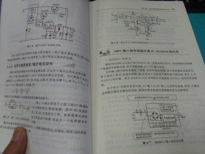 实用电源电路设计:从整流电路到开关稳压器 晒单图