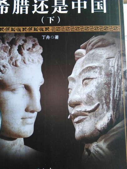言必称希腊还是中国(下) 晒单图