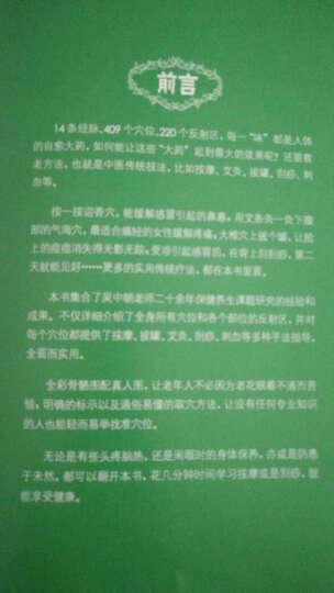 传统疗法全书:经络穴位 晒单图