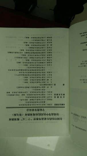"""全国中医药行业高等教育""""十二五""""规划教材·全国高等中医药院校规划教材(第9版):中国医学史 晒单图"""