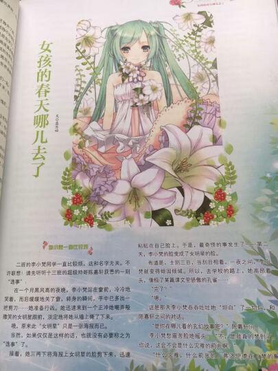 意林·小小姐首创果味杂志书MOOK纯美小说系列:焦糖布丁号 晒单图