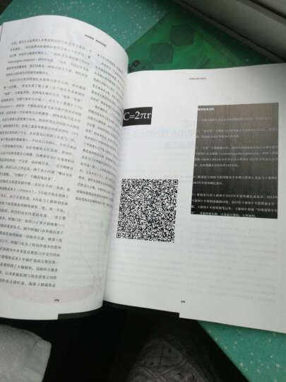 新知(2016年2月号总第13期) 晒单图