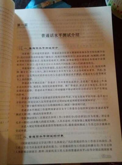普通话水平测试专用教材(第2版) 晒单图