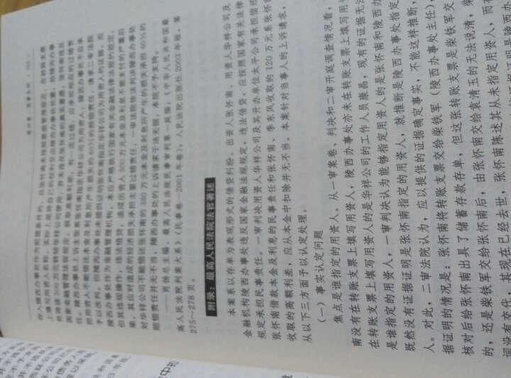 2015中华人民共和国人身损害鉴定与赔偿法规全书(含鉴定标准) 晒单图