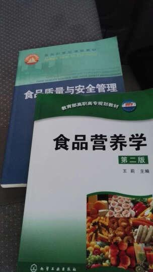教育部高职高专规划教材:食品营养学(第2版) 晒单图