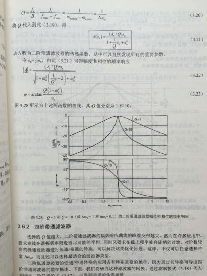 国外电子与通信教材系列·电子电路设计原理与应用(第2版):器件模型和基本电路(卷I ) 晒单图