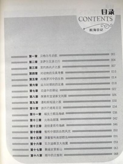 世界科普巨匠经典译丛·航海日记:达尔文环球考察日记(全新插图本) 晒单图
