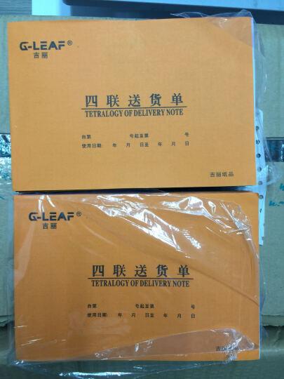 吉丽(G-LEAF) 吉丽(G-LEAF)单联/多联单据 报销/证明 入库/送货单出库单 G0389 四联 送货单 横 10本装 晒单图