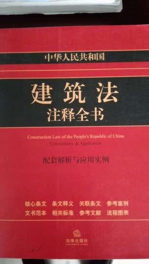 中华人民共和国建筑法注释全书:配套解析与应用实例 晒单图