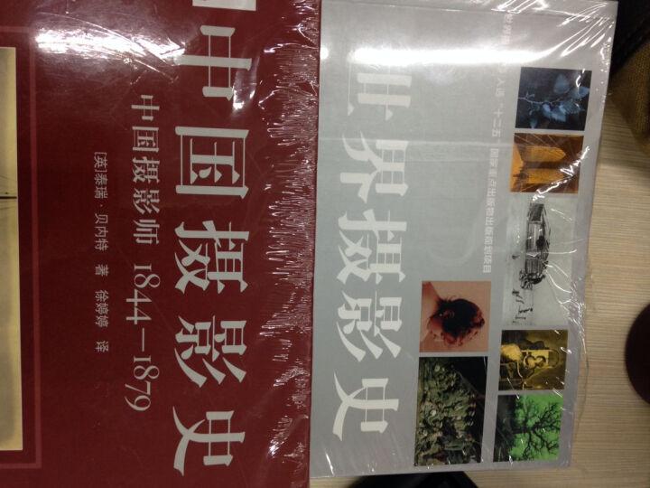 中国摄影史:中国摄影师1844-1879 晒单图