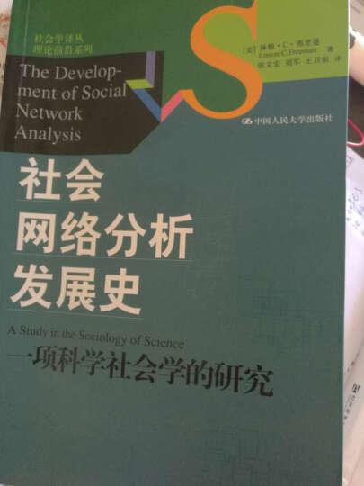社会网络分析发展史:一项科学社会学的研究 晒单图