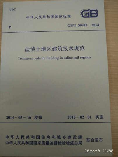 盐渍土地区建筑技术规范(GB/T 50942-2014) 正版现货 晒单图