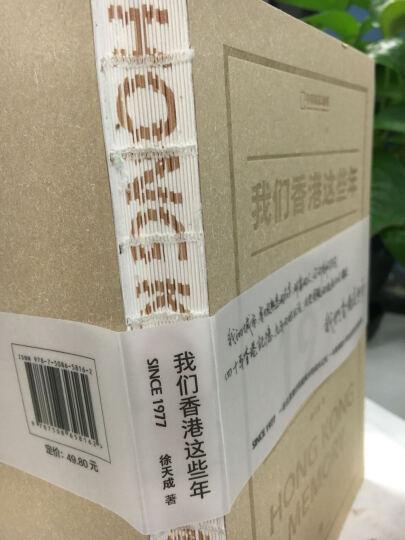 【中信书店】我们香港这些年 晒单图
