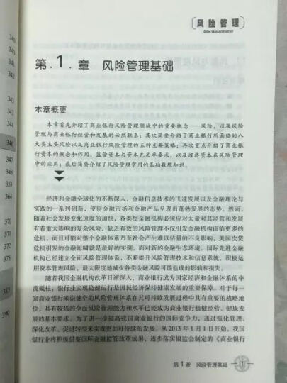 中国银行业从业人员资格考试教材:公司信贷(2013年版) 晒单图