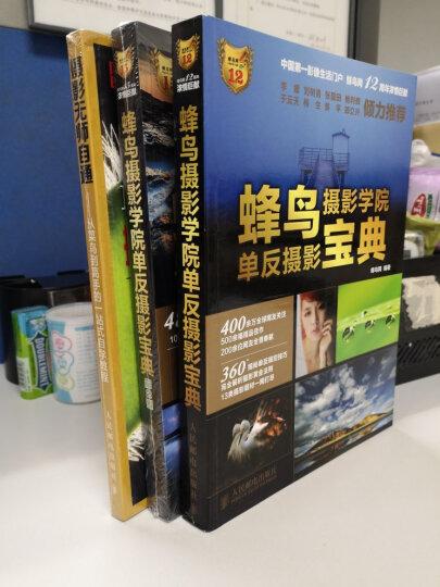 蜂鸟摄影学院单反摄影宝典1卷+2卷套装(套装共2册 另赠摄影畅销书1本) 晒单图