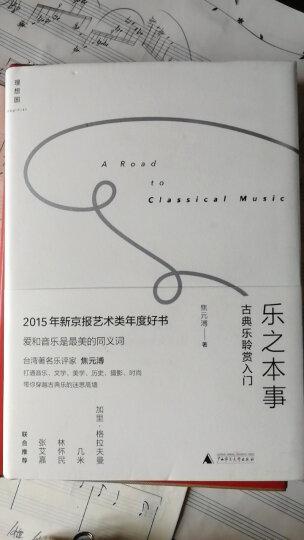 古乐之美(2016中国好书) 晒单图