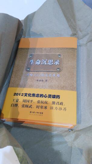 生命沉思录 3+1+2全套共3册 曲黎敏 写给2012的文化焦虑+人体解读+人生的四季风景 晒单图